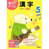 小学5年漢字改訂版 (学研毎日のドリル)