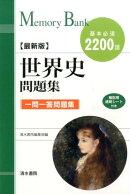 【謝恩価格本】メモリーバンク 世界史問題集 最新版