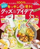 キッチン超便利グッズ&アイデアレシピ