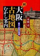大阪古地図むかし案内(続々(戦中〜昭和中期編))
