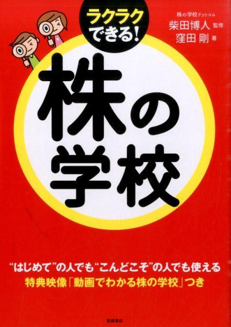 株の学校 [ 窪田剛 ]