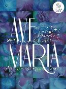 ピアノと歌う アヴェ・マリア