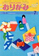 月刊おりがみ(No.527(2019.7月号)