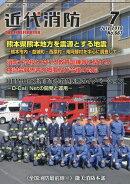 近代消防 2016年 07月号 [雑誌]