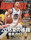 DUNK SHOOT (ダンクシュート) 2016年 07月号 [雑誌]