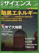 日経 サイエンス 2016年 07月号 [雑誌]
