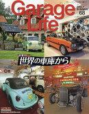 Garage Life (ガレージライフ) 2016年 07月号 [雑誌]