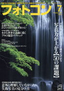 フォトコン 2016年 07月号 [雑誌]