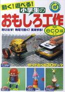 動く!遊べる!小学生のおもしろ工作(eco編)