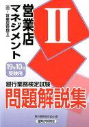 銀行業務検定試験営業店マネジメント2問題解説集(2019年10月受験用)
