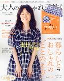 大人のおしゃれ手帖 2016年 07月号 [雑誌]