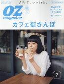 OZ magazine (オズマガジン) 2016年 07月号 [雑誌]