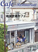 Cafe & Restaurant (カフェ アンド レストラン) 2016年 07月号 [雑誌]