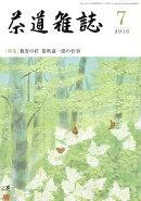 茶道雑誌 2016年 07月号 [雑誌]