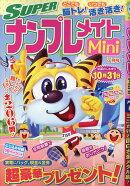SUPER (スーパー) ナンプレメイト Mini (ミニ) 2016年 07月号 [雑誌]