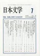 日本文学 2016年 07月号 [雑誌]