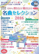 月刊ピアノ 2016年7月号増刊 ピアノで弾きたい!聴きたい!名曲セレクション2016