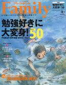 プレジデント Family (ファミリー) 2016年 07月号 [雑誌]