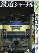 鉄道ジャーナル 2016年 07月号 [雑誌]