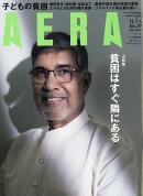 AERA (アエラ) 2016年 7/4号 [雑誌]