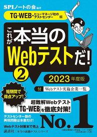 【TG-WEB・ヒューマネージ社のテストセンター編】 これが本当のWebテストだ! (2) 2023年度版 (本当の就職テスト) [ SPIノートの会 ]