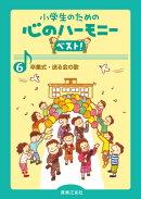 小学生のための心のハーモニーベスト!(6)