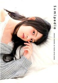 上坂すみれ 25YEARS STYLE BOOK Sumipedia [ 上坂すみれ ]