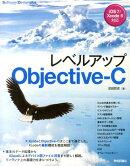 レベルアップObjective-C
