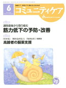 コミュニティケア(2018年6月号(Vol.20)