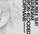 機動戦士ガンダム 鉄血のオルフェンズ COMPLETE BEST (期間生産限定盤) [ (V.A.) ]