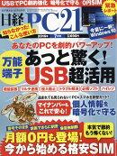 日経 PC 21 (ピーシーニジュウイチ) 2016年 07月号 [雑誌]