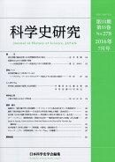 科学史研究 2016年 07月号 [雑誌]