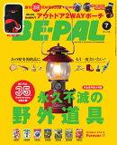 BE-PAL (ビーパル) 2016年 07月号 [雑誌]