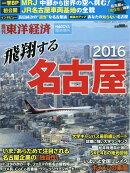 週刊 東洋経済増刊 飛躍する名古屋2016 2016年 7/13号 [雑誌]