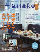 Hanako (ハナコ) 2016年 7/14号 [雑誌]