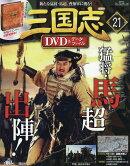 三国志DVD (ディーブイディー)&データファイル 2016年 7/21号 [雑誌]