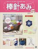 週刊 棒針あみ 2016年 7/27号 [雑誌]