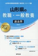 山形県の教職・一般教養過去問(2021年度版)