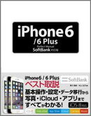 iPhone 6/6 Plus Perfect Manual SoftBank対応版