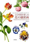 自分時間を楽しむ花の細密画