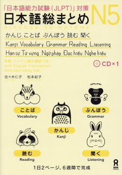 日本語総まとめN5かんじ・ことば・ぶんぽう・読む・聞く