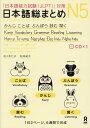 日本語総まとめN5かんじ・ことば・ぶんぽう・読む・聞く 「日本語能力試験(JLPT)」対策 [ 佐々木仁子 ]