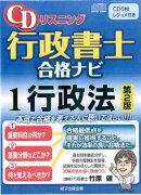 CDリスニング行政書士合格ナビ(1)第2版
