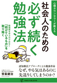 【POD】心理カウンセラーが教える 社会人のための必ず続く勉強法 (Panda Publishing) [ 笹氣健治 ]