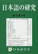 日本語の研究 2016年 07月号 [雑誌]