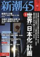 新潮45 2016年 07月号 [雑誌]
