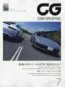 CG (カーグラフィック) 2016年 07月号 [雑誌]