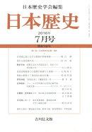 日本歴史 2016年 07月号 [雑誌]