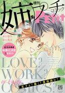 姉系Petit Comic (プチコミック) 7月号 2016年 07月号 [雑誌]