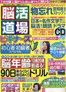 脳活道場ビギナーズ vol.1 2016年 07月号 [雑誌]